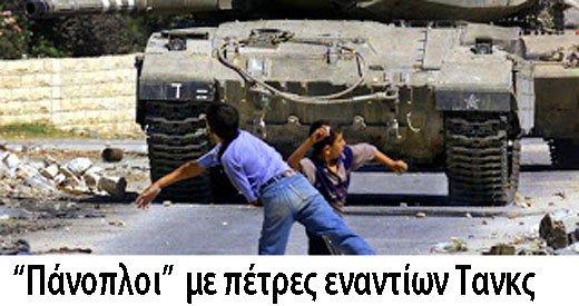 palestine 1