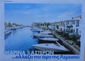Μαρίνα στην Κύπρο