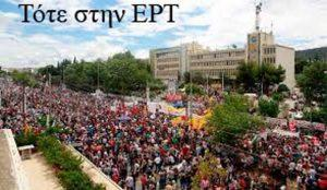 images ΕΡΤ copy