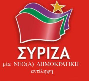 siriza_sima_2 copy